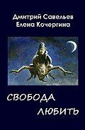 Дмитрий Савельев -Звёздные пастухи с Аршелана, или Свобода любить