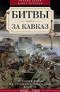 Уильям Аллен - Битвы за Кавказ. История войн на турецко-кавказском фронте. 1828–1921