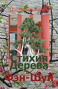 Долма Джангкху -Стихия Дерева в Фэн-Шуй. Полная энциклопедия