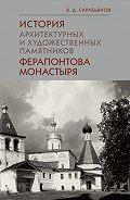 Владимир Сарабьянов -История архитектурных и художественных памятников Ферапонтова монастыря
