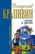 Владислав Крапивин - Ампула Грина