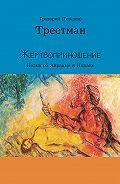 Григорий Трестман -Жертвоприношение