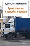 Илья Мельников -Грузовые автомобили. Трансмиссия и коробки передач