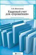 Е. В. Шестакова - Кадровый учет для «упрощенцев»