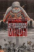 Вардан Эрнестович Багдасарян -Антироссийские исторические мифы