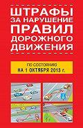 Т.П. Тимошина -Штрафы за нарушение правил дорожного движения по состоянию на 01 октября 2013 года