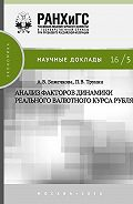 Александра Божечкова -Анализ факторов динамики реального валютного курса рубля