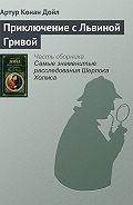 Артур Конан Дойл - Приключение с Львиной Гривой