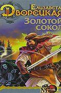 Елизавета Дворецкая -Лес на той стороне. Книга 1: Золотой сокол