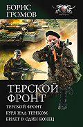 Борис Громов -Терской фронт (сборник)