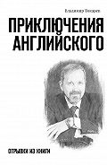 Владимир Токарев -Приключения английского