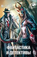 Сборник - Журнал «Фантастика и Детективы» №5 (17) 2014