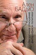 Ален Бадью -Загадочное отношение философии и политики