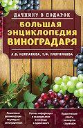 Татьяна Плотникова, Анастасия Колпакова - Большая энциклопедия виноградаря
