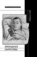 Коллектив авторов -Блокадные нарративы (сборник)