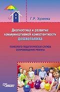 Гузелия Хузеева -Диагностика и развитие коммуникативной компетентности дошкольника