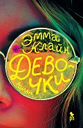 Эмма Клайн -Девочки
