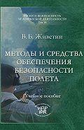 Владимир Живетин - Методы и средства обеспечения безопасности полета