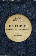 Борис Акунин -Часть Европы. История Российского государства. От истоков до монгольского нашествия