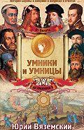 Юрий Вяземский - От Пилата до Филиппа II. История Европы и Америки в вопросах и ответах