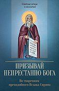 Сергей Милов - Призывай непрестанно Бога. По творениям преподобного Исаака Сирина