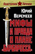 Юрий Веремеев -Мифы и правда о плане «Барбаросса»