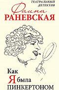 Фаина Раневская - Как я была Пинкертоном. Театральный детектив