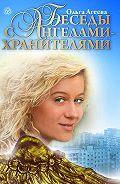 Ольга Агеева -Беседы с Ангелами-Хранителями