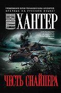 Стивен Хантер -Честь снайпера