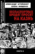 Елена Мищенко -Беспаспортных бродяг просят на казнь