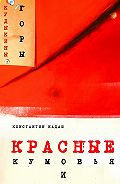 Константин Кадаш -Красные кумовья икудыкиныгоры