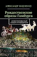 Александр Жидченко -Рождественские образы Гамбурга. Иллюстрированный альбом-путеводитель