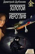 Дмитрий Дубинин -Золотой иероглиф