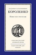 Владимир Короленко - Повести и рассказы