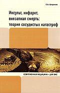 Евгений Алексеевич Широков -Инсульт, инфаркт, внезапная смерть. Теория сосудистых катастроф