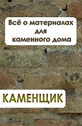 Илья Мельников - Всё о материалах для каменного дома