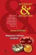 Алина Егорова -Ведьмино яблоко раздора