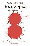 Захар Прилепин -Восьмерка (сборник)