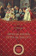 Елена Майорова - Личная жизнь Петра Великого