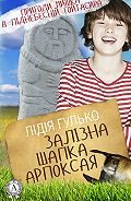 Лідія Гулько - Залізна шапка Арпоксая
