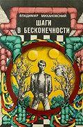 Владимир Михановский -Шаги в бесконечности