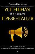 Евгения Шестакова -Успешная короткая презентация
