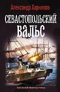 Александр Харников -Севастопольский вальс