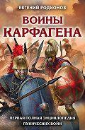 Евгений Родионов -Воины Карфагена. Первая полная энциклопедия Пунических войн