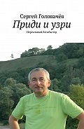 Сергей Головачев -Приди иузри