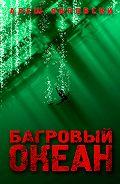 Алеш Обровски -Багровый океан