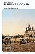 Иван Шмелев -Няня из Москвы (сборник)