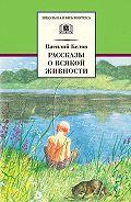 Василий Иванович Белов - Рассказы о всякой живности