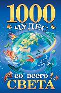 Елена Гурнакова -1000 чудес со всего света