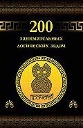 Дмитрий Алексеевич Гусев -200 занимательных логических задач